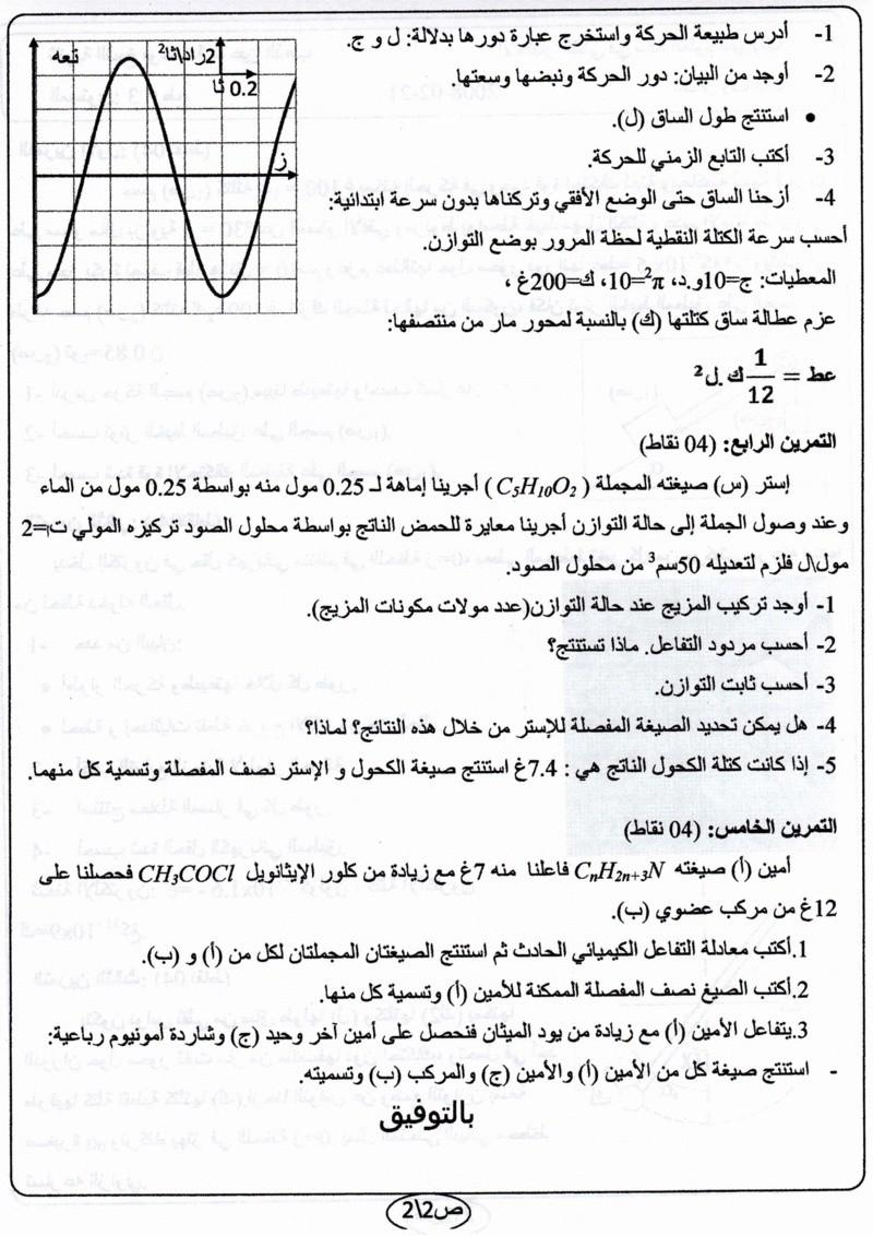 امتحان لتلامذة شعبة علوم تجريبية 2em_pa10