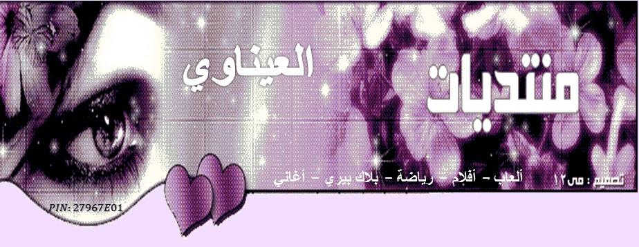 al3inawy