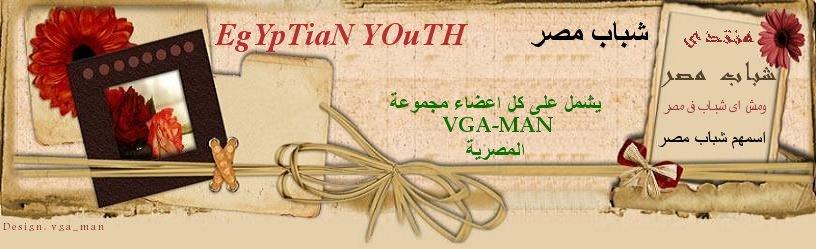 شباب مصر
