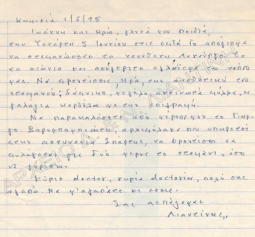 """Γιάννης Κεκές: """"Έφυγε"""" ο φίλος του Λιαντίνη 91592910"""