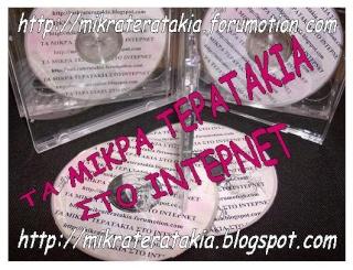 Έτοιμο cd με το πρόγραμμα της τάξης 94895311