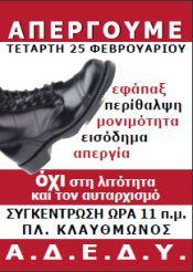 25 Φεβρουαρίου - 24ωρη απεργία της ΑΔΕΔΥ Apergi13