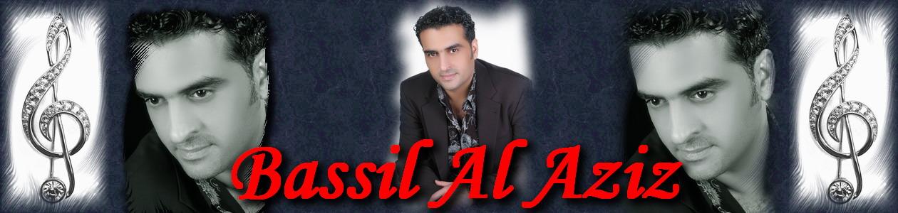 الموقع الرسمي للفنان باسل العزيز