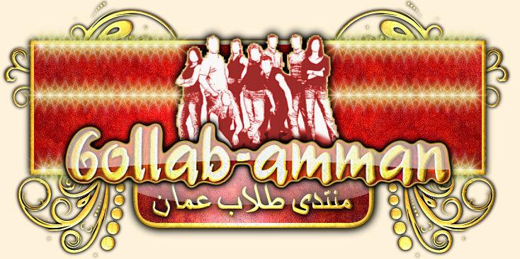 طلاب عمان