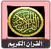 القرآن الكريم و علومه