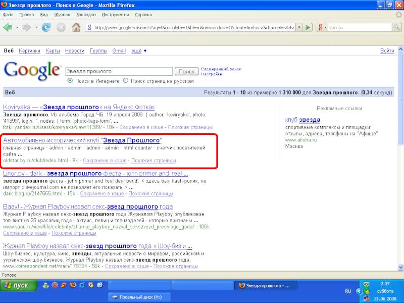 Мы на втором месте в поиске GOOGLE!!!! Google10