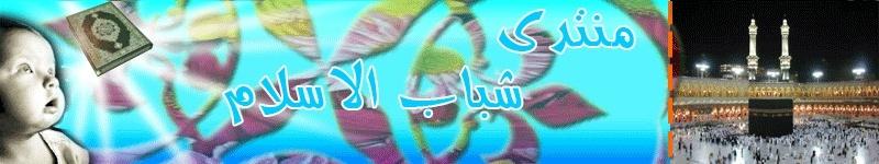 منتدى شباب الاسلام
