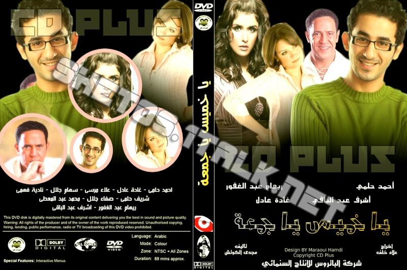المسلسل الاذاعى ياخميس ياجمعة للنجمان احمد حلمى واشرف عبد الباقى (كاملاً) 555510
