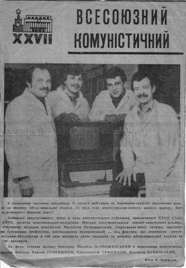 бердичевский - Бердичевский Завод по Ремонту Вычислительной Техники (БЗРВТ) 10411010