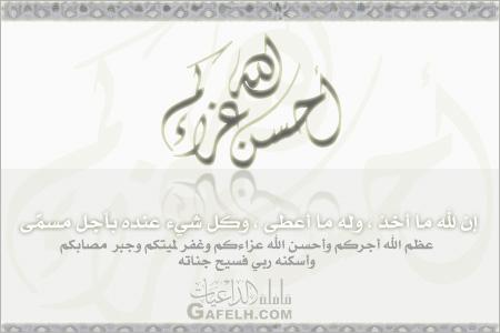 ببالغ من الحزن والأسى تلقينا نبأ وفاة والدة الزميلة هلال هاجر Azaa_p10