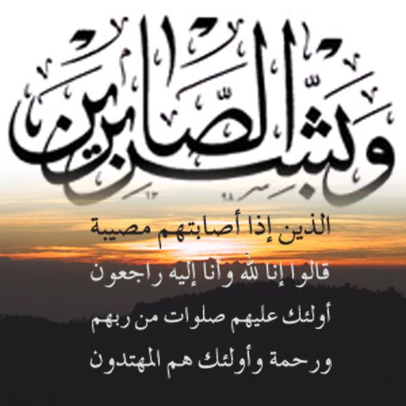 ببالغ من الحزن والأسى تلقينا نبأ وفاة والدة الزميلة هلال هاجر Wa_bas10