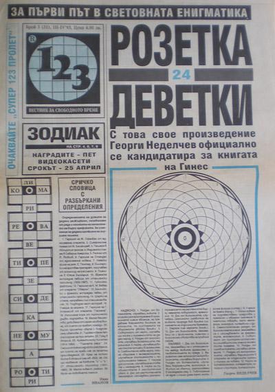 Най-голямата розетка Rozetk10
