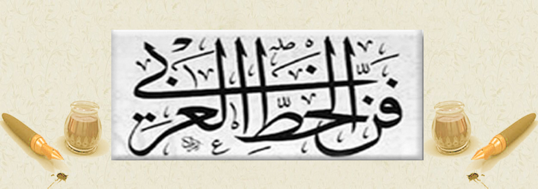 منتديات برعى لفن الخــــــــط العــــــربى Arabic Calligraphy
