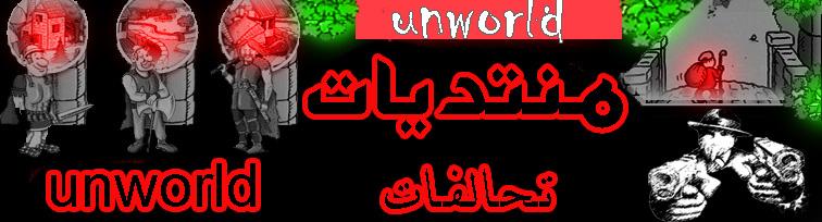 منتديات تحالفات UNWORLD