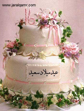 يوم ميلاد الاخ الفاضل عادل طه Mn13111