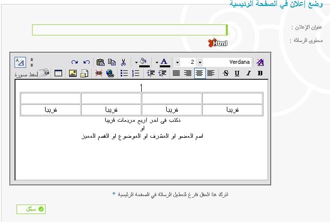 شرح تصميم لوحه شرف بدون الحاجه للاكواد Image311