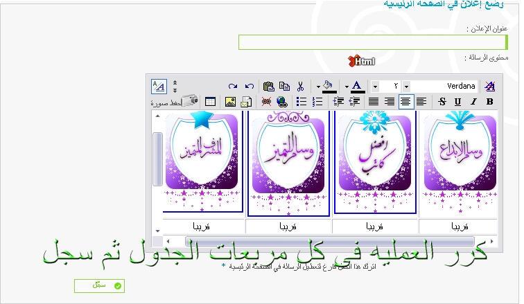 شرح تصميم لوحه شرف بدون الحاجه للاكواد Image810