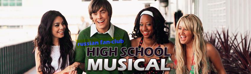 HIGH SCHOOL MUSICAL | КЛАССНЫЙ МЮЗИКЛ | ПЕРВЫЙ РУССКИЙ ФАН-САЙТ | ФОРУМ КЛАССНОГО МЮЗИКЛА