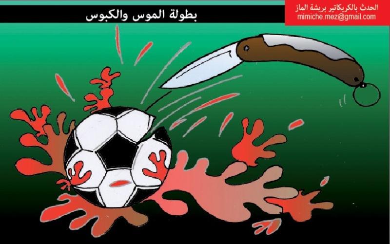 sport et loisir est devenu mafia en algerie Ert10