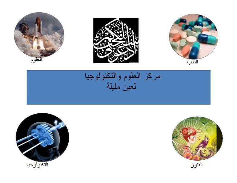 الفوروم يؤسس جمعيته Le forum crée son association Ain_m_12