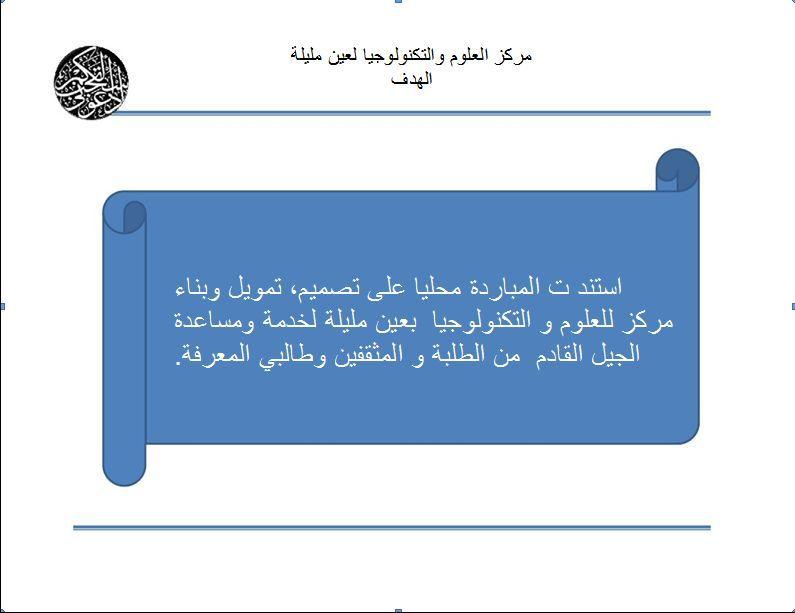 الفوروم يؤسس جمعيته Le forum crée son association Ain_m_13
