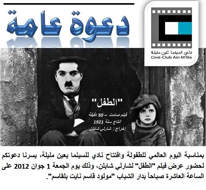 إفتتاح نادي للسنما بعين مليلة  Ouverture d'un Ciné-Club à Ain M'lila Ain_m_49