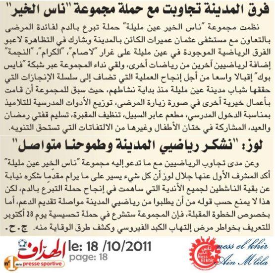 ناس الخير عين مليلة  Ness El Khir Ain M'lila Ain_ml11