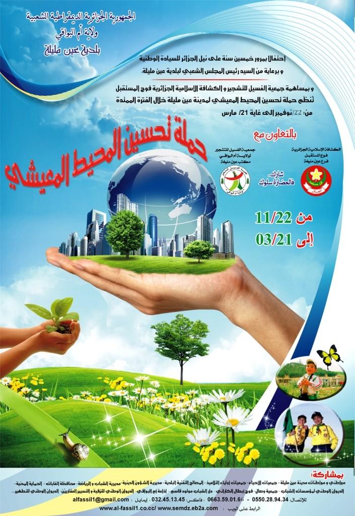 حملة تحسين المحيط المعيشي    Campagne pour améliorer notre environnement Al_fas10