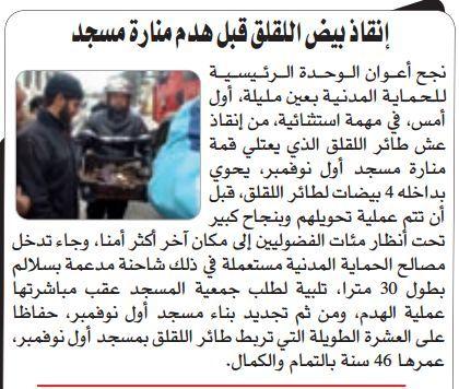 Reloger la cigogne blanche à Ain M'lila Al_fas22