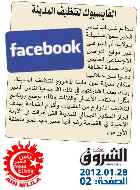 ناس الخير عين مليلة  Ness El Khir Ain M'lila Go_gre12