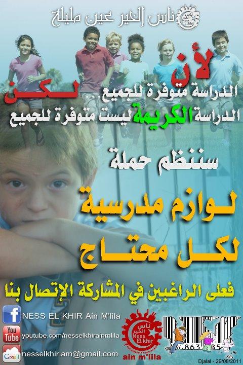 ناس الخير عين مليلة  Ness El Khir Ain M'lila Ness_e11