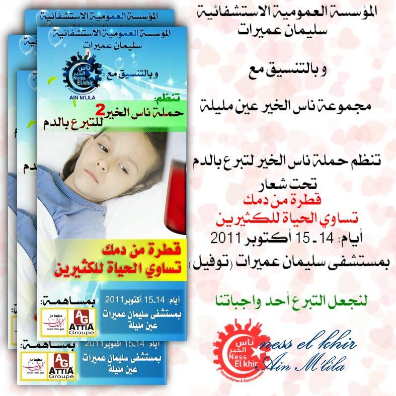 ناس الخير عين مليلة  Ness El Khir Ain M'lila Ness_e13