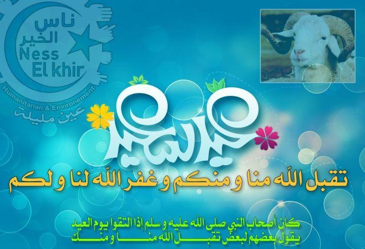 ناس الخير عين مليلة  Ness El Khir Ain M'lila Ness_e16