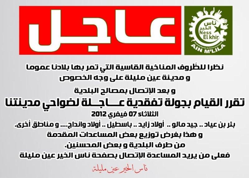 ناس الخير عين مليلة  Ness El Khir Ain M'lila Ness_e18