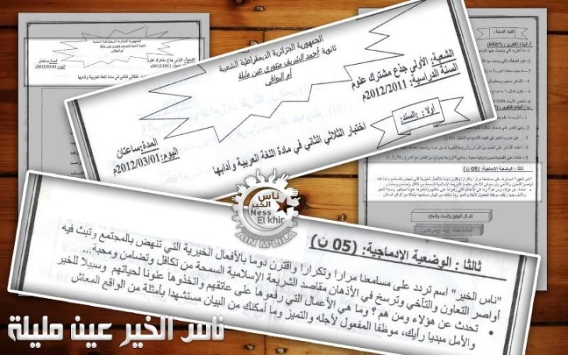 ناس الخير عين مليلة  Ness El Khir Ain M'lila - صفحة 2 Ness_e21