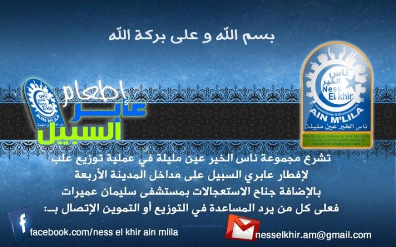 ناس الخير عين مليلة  Ness El Khir Ain M'lila - صفحة 2 Ness_e23