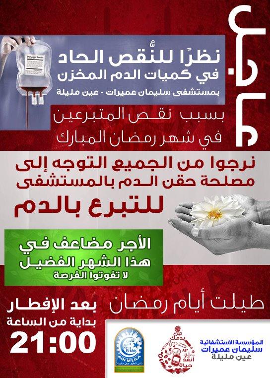 ناس الخير عين مليلة  Ness El Khir Ain M'lila - صفحة 2 Ness_e25