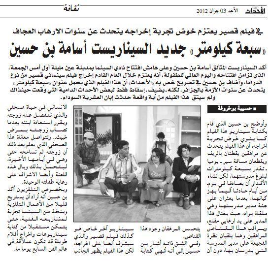 إفتتاح نادي للسنما بعين مليلة  Ouverture d'un Ciné-Club à Ain M'lila Oussam10