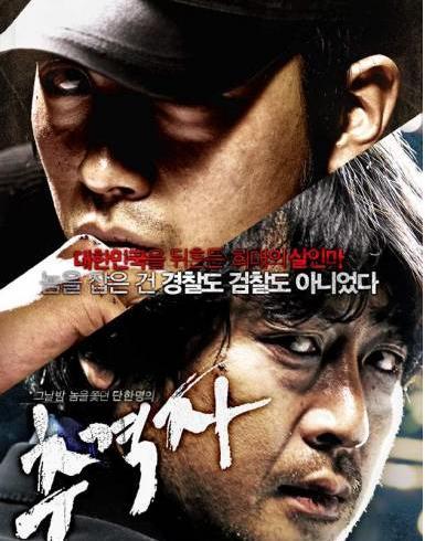فيلم الاكشن والجريمة Chaser 2008 او Chugyeogja 2008 مترجم ديفيدى ريب على اكثر من سيرفر 113