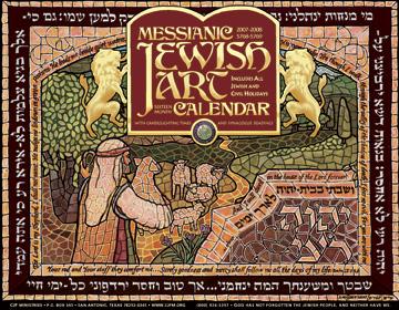 Images Israélites et Messianiques Calend10