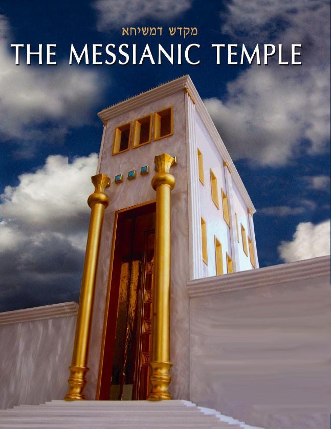 Images Israélites et Messianiques Messia10