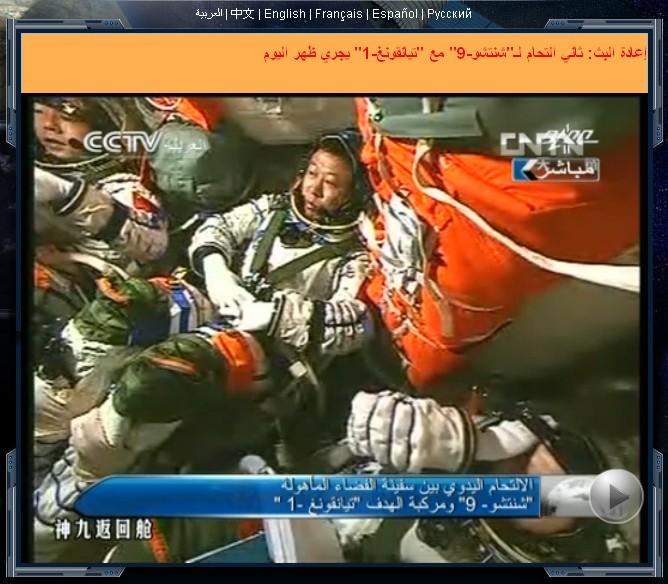 16 juin 2012 - Shenzhou 9 : nouveau vol Chinois habité - Page 4 Tq1-am10