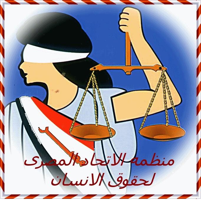 الاتحاد المصرى لحقوق الانسان( الايرو)