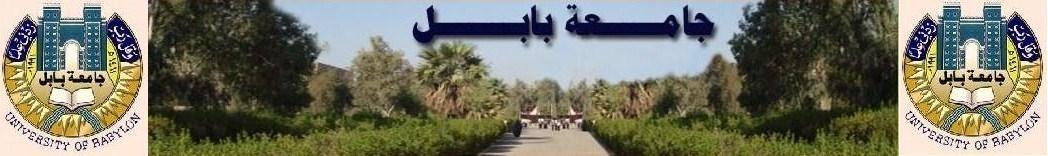 •·.·.·•  منتديات طلبة جامعة بابل •·.·.·•