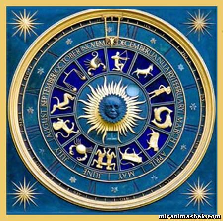 С очередным Днем Астролога! 73983610