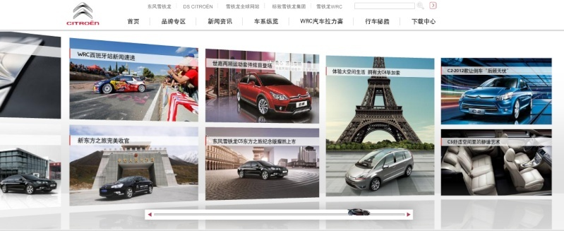 [INFORMATION] Citroen Asie - Les News - Page 20 T110