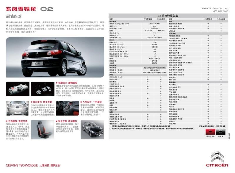 [INFORMATION] Citroen Asie - Les News - Page 20 T511