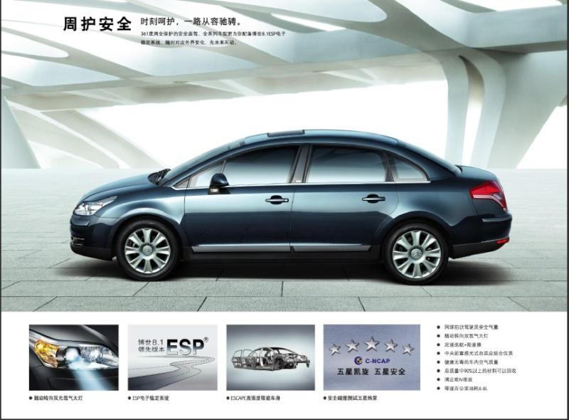 [INFORMATION] Citroen Asie - Les News - Page 20 T611