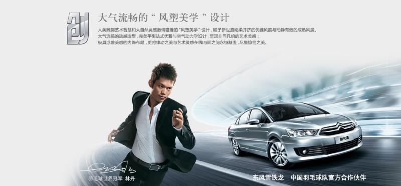 [SUJET OFFICIEL][CHINE] Citroën C-Quatre restylée [B3] - Page 2 T66411