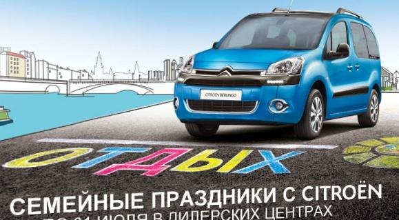 [FACELIFT 2012] Citroën Berlingo [B09] - Page 2 T9010